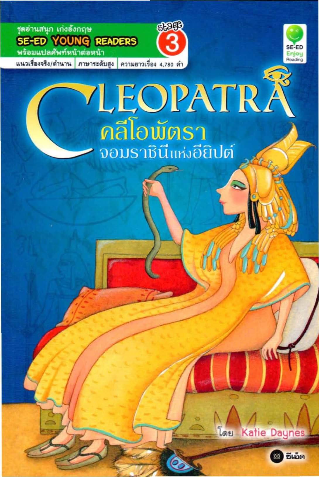 Cleopatra : SE-ED Young Readers Stage 3