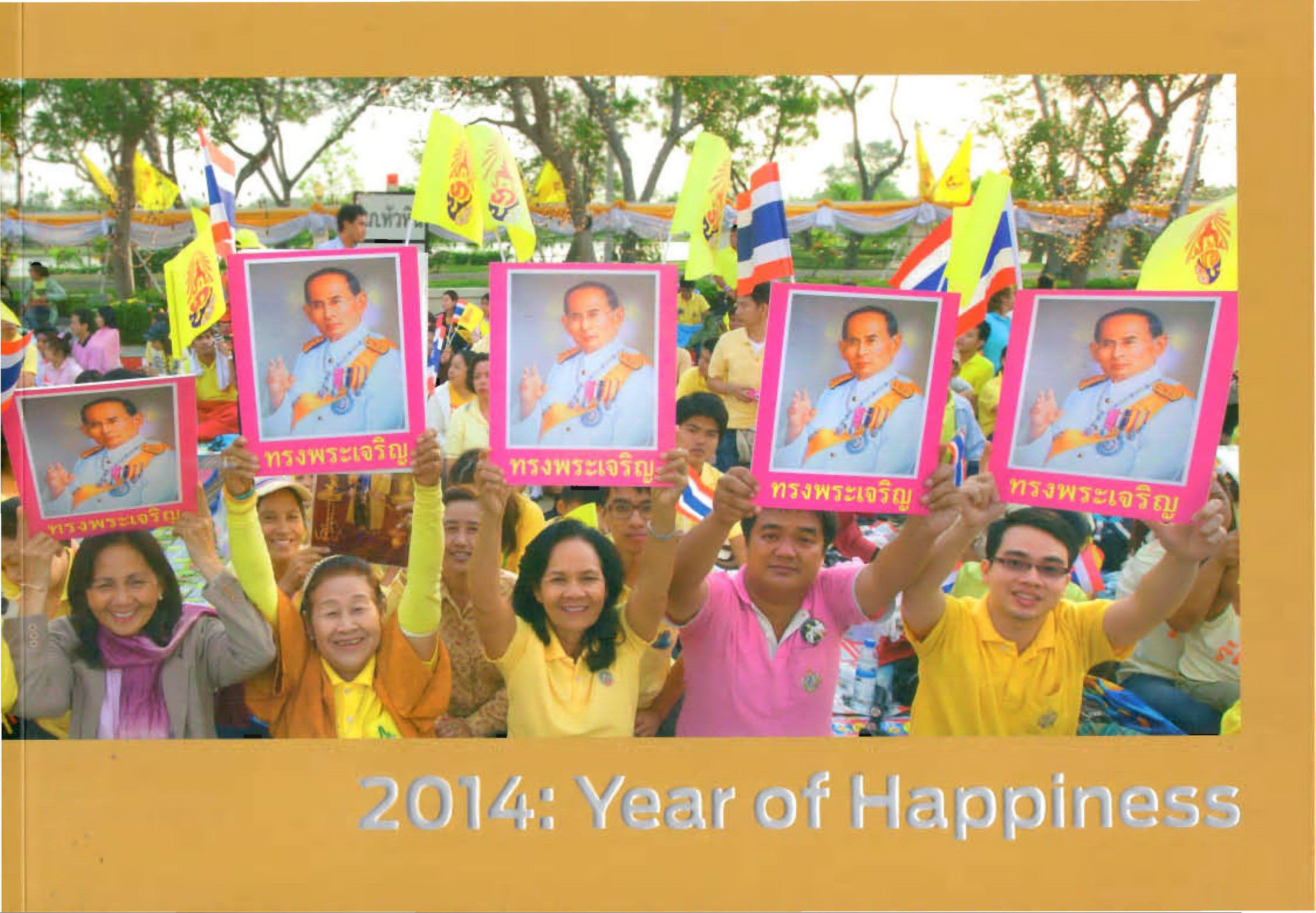 2014 : Year of Happiness
